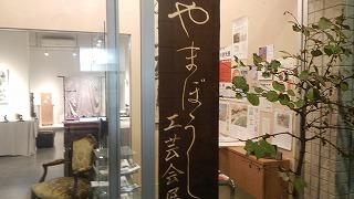H26年11月やまぼうし工芸会展 003