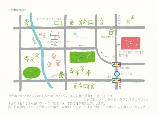 2013蝨ー蝗ウ_convert_20130416093350