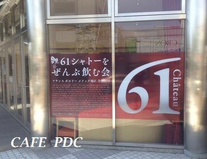 cafe pdc