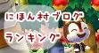 にほんブログ村 ゲームブログ どうぶつの森