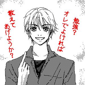 隼人in湊