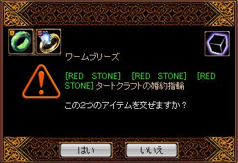 RedStone 13.06.18[03]