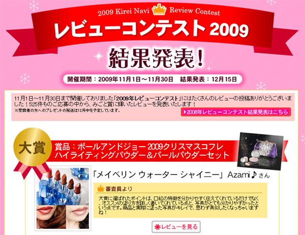 2009-kirei-01.jpg