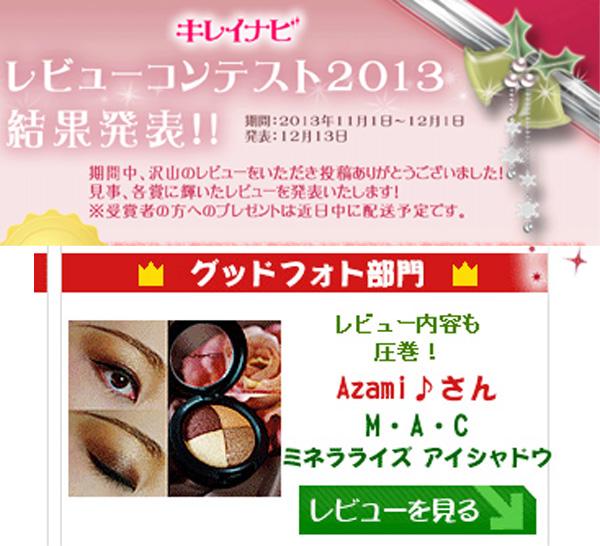 2013-kirei-01.jpg
