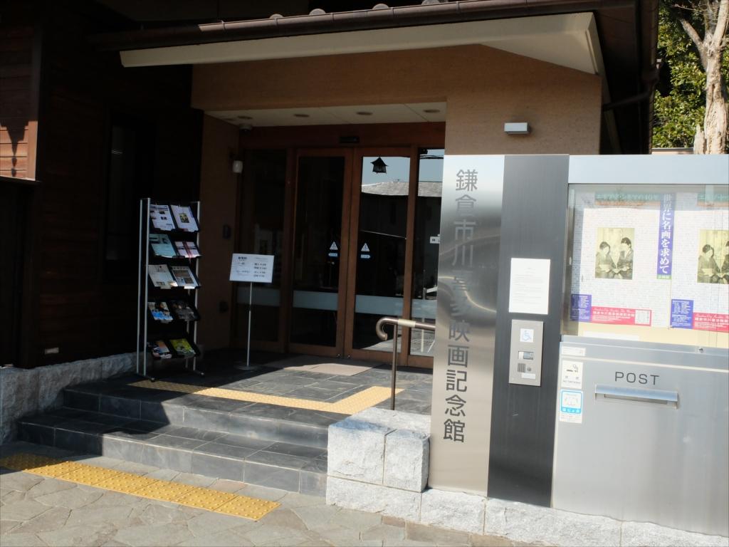 川喜多映画記念館_7