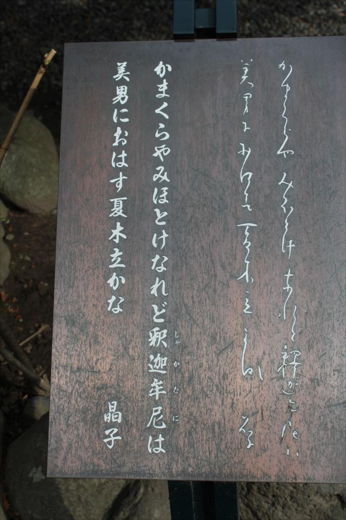 与謝野晶子歌碑_2