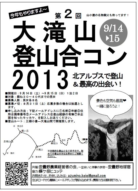 2013山コンやります!