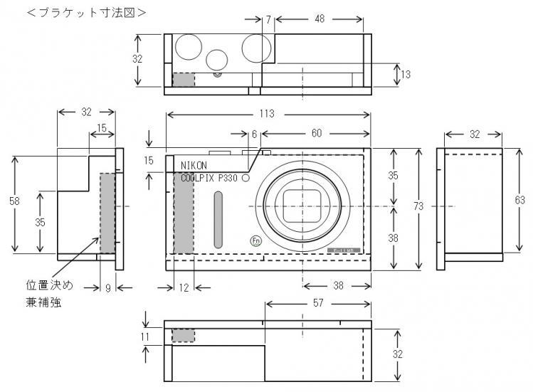 P330ブラケット寸法図