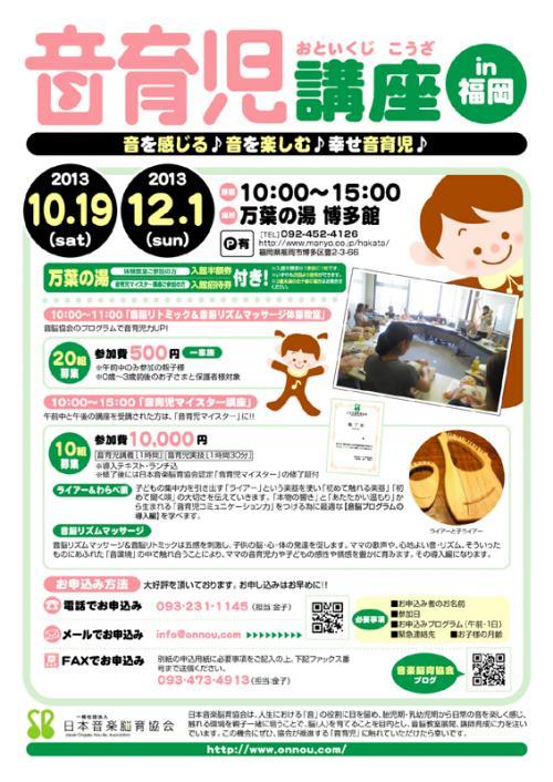 img_fukuoka_convert_20130810145452.jpg