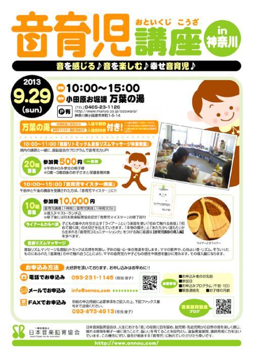 img_kanagawa_convert_20130810145359.jpg