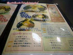 手打ちうどん団平02,02s