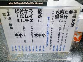 新福菜館守口店12,01s