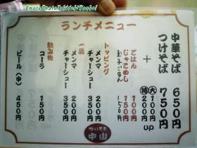 ついてる中山03,01s