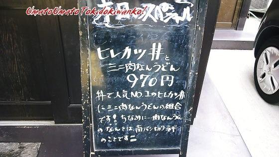 手打ちうどん団平03,01