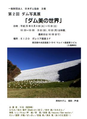 第2回ダム写真展ポスター