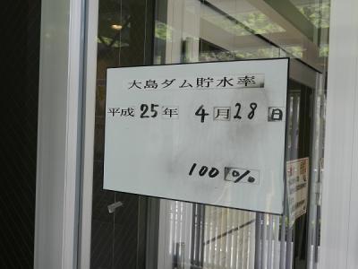 gw02ooshima3.jpg