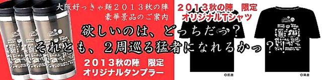 ban_top_keihin2013aw.jpg