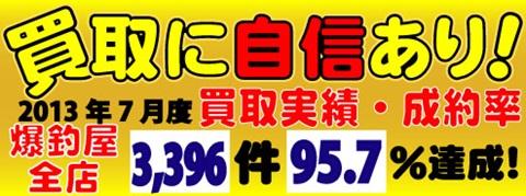 kaitori__top201307.jpg