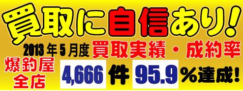 kaitori_top201305.jpg