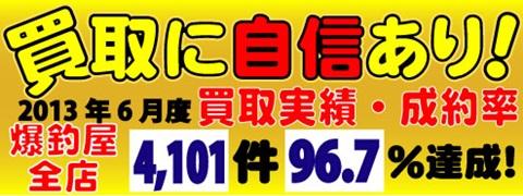 kaitori_top20130602.jpg