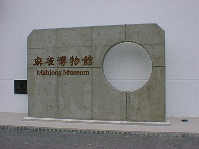 chiba_mahjong-1.jpg