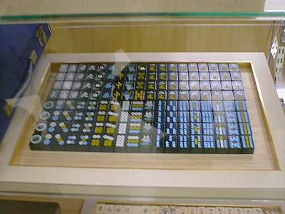 chiba_mahjong-2.jpg