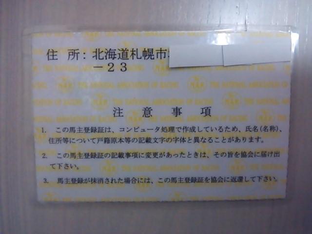 馬主登録証(ウラ)