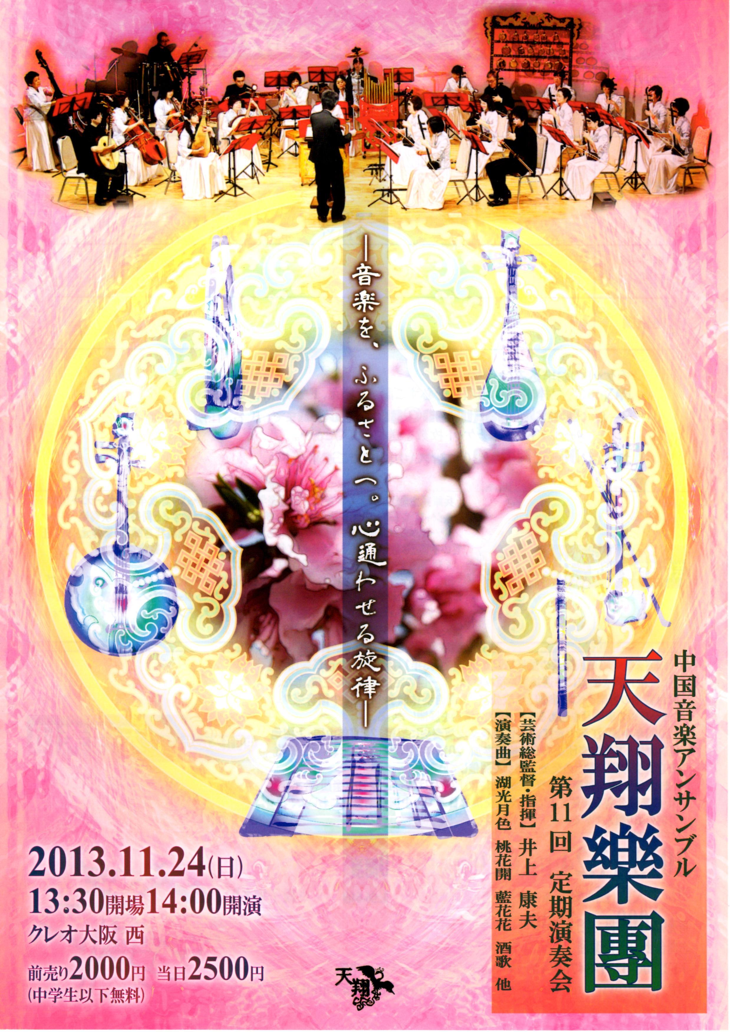 天翔定演2013
