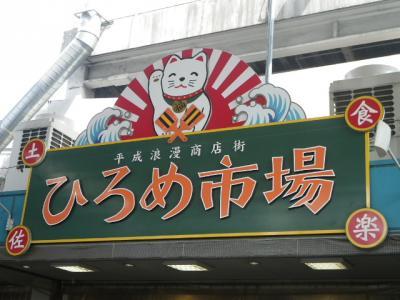 ひろめ市場-2