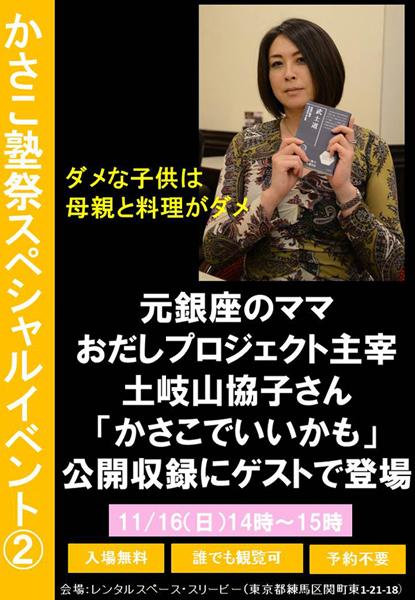 元銀座のママ「おだしプロジェクト主宰」土岐山協子さんが、かさこ塾祭り:「かさこでいいかも」に登場!!