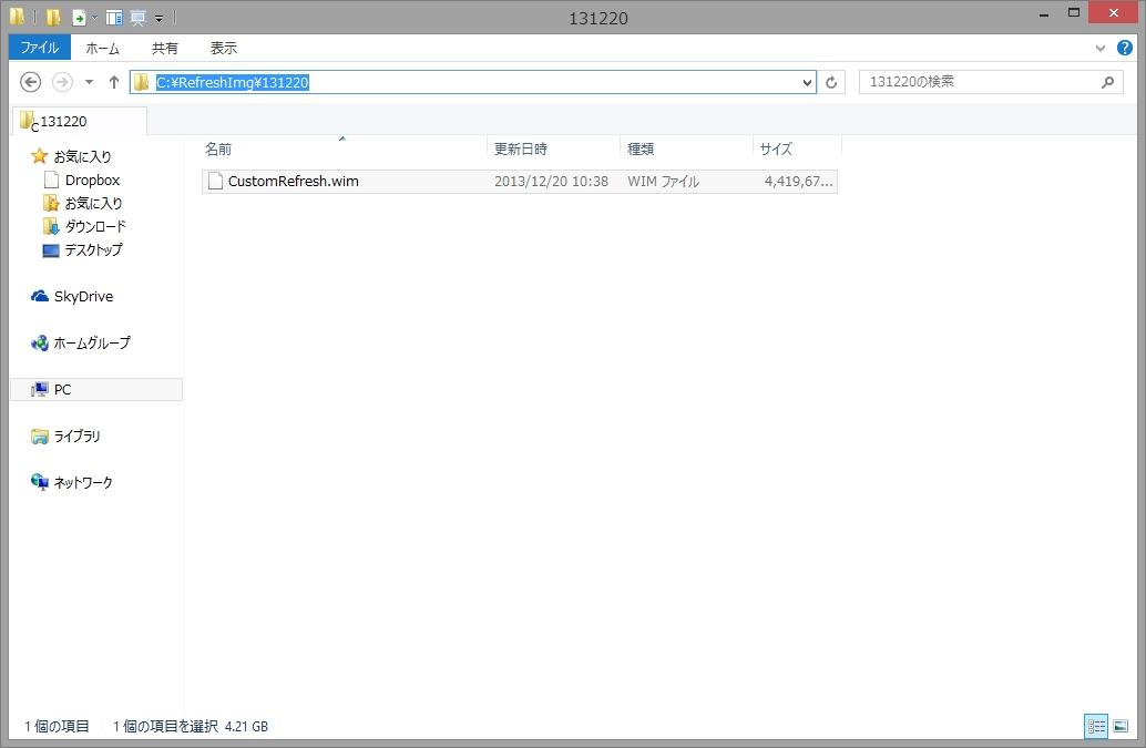 15-wimファイルが作成されている131220