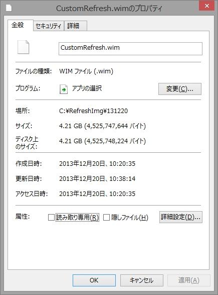 15-wimファイルが作成されている131220b