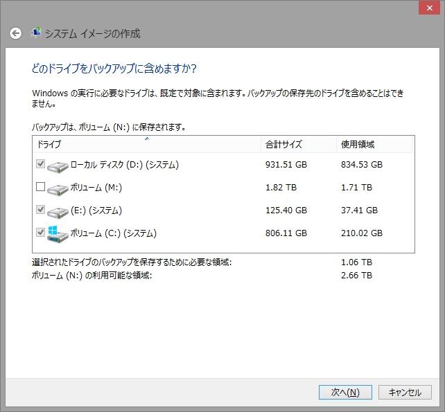03-フルバックアップ131220