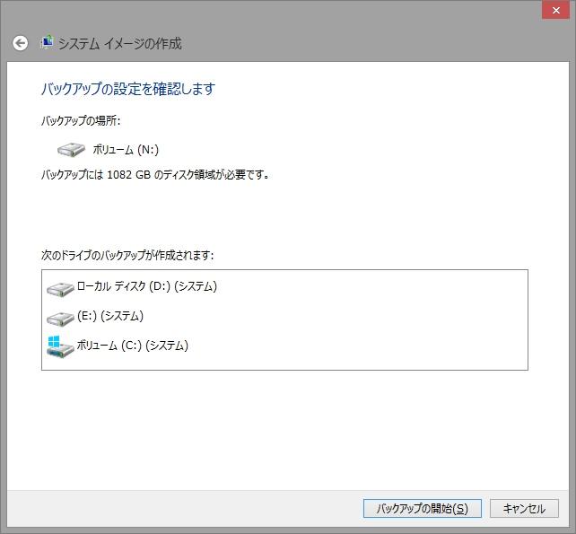 05-バックアップ1TBとか勘弁してください。キャンセル。
