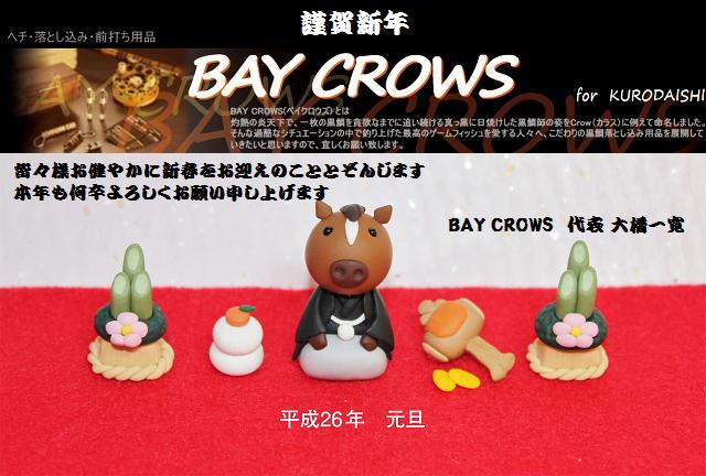2015年年賀状 BAY CROWS