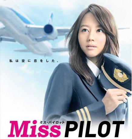 ミスパイロット