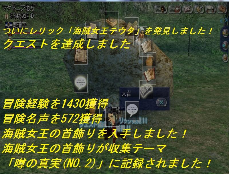 20131220192632_発見物発見_ついにレリック「海賊女王テウタ」_3 (800x606)