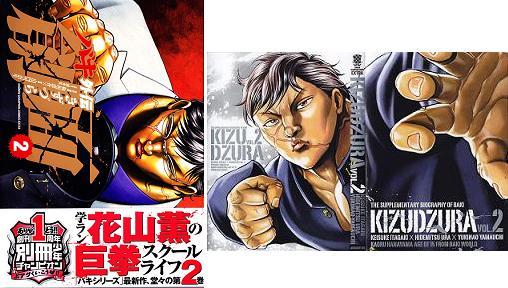 kizu130618