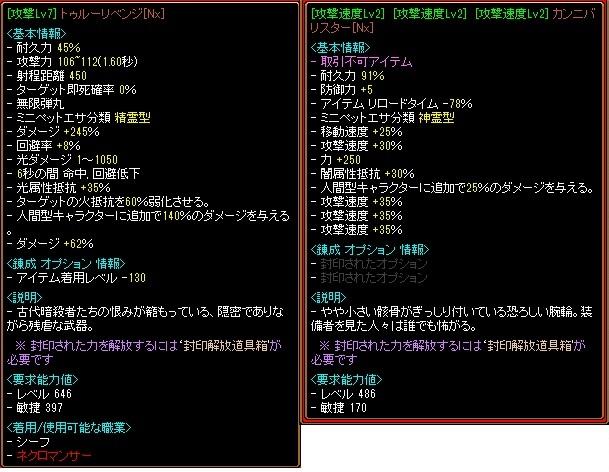 装備詳細20130831