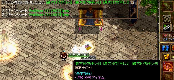 120802_シフ鏡成功