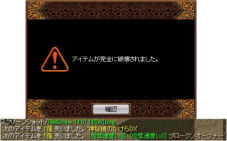 0114_T速度ブロークン失敗