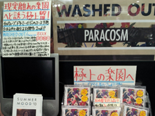 Washed Out_Paracosm_Display6