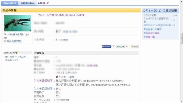 doppelganger111-yafuoku.jpg