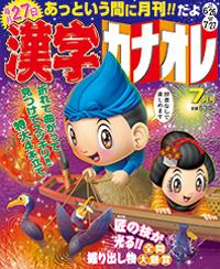 雑誌「漢字カナオレ 7月号」表紙
