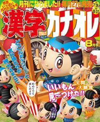 雑誌「漢字カナオレ 8月号」表紙