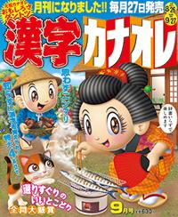 雑誌「漢字カナオレ 9月号」表紙