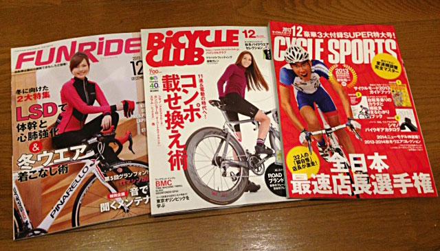 雑誌2013_12