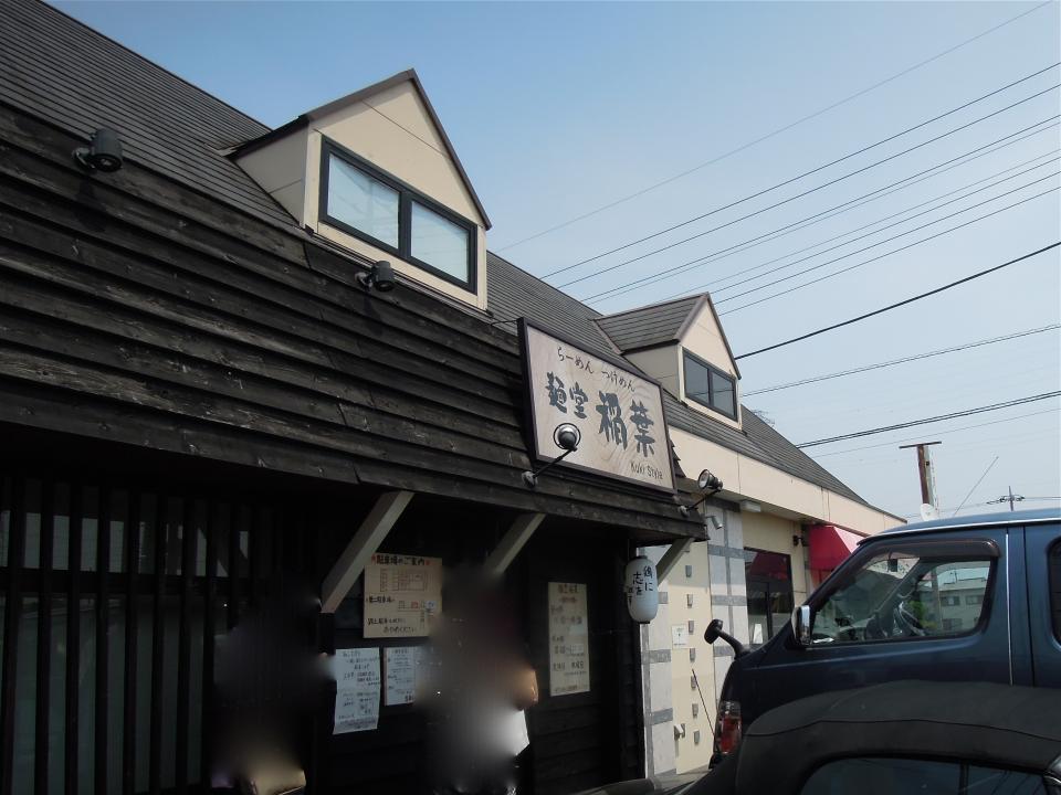 稲葉-久喜1