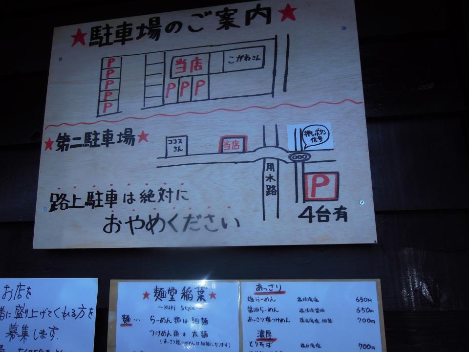 稲葉-久喜3