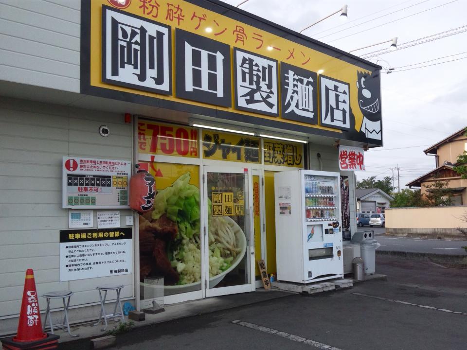 剛田製麺店1
